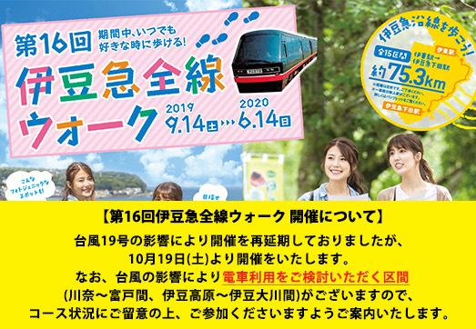 【緊急告知4】伊豆急全線ウォーク 開催中!