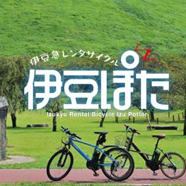 Izukyu rent-a-bicycle Izu pota