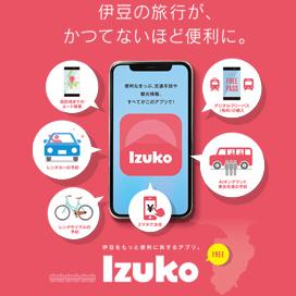 伊豆をもっと便利に旅するアプリ「Izuko」