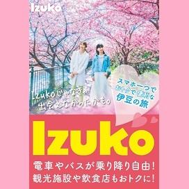 スマホ一つでおトクで便利な伊豆の旅「Izuko」