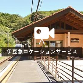 Izu location service