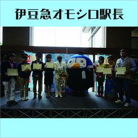 伊豆急オモシロ駅長ホームページがリニューアル!