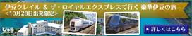 IZU CRAILE&THE ROYAL EXPRESS伊豆の旅