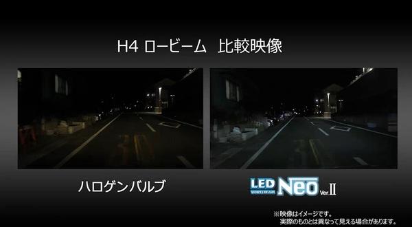 【動画】H4 12V車 走行イメージ
