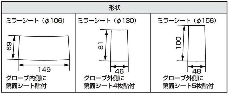 ミラーシート  寸法図(mm)