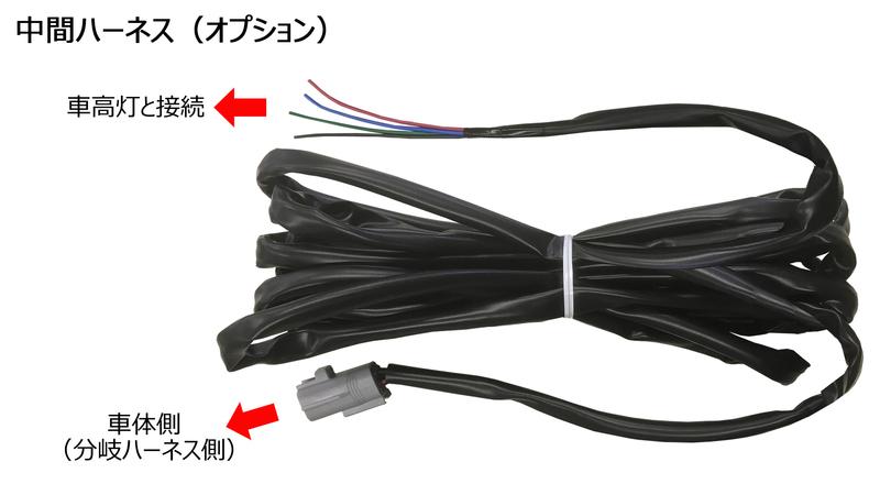 中間ハーネス ※片側コネクタ仕様  (オプション)