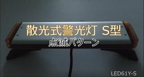 【動画】点滅パターンイメージ
