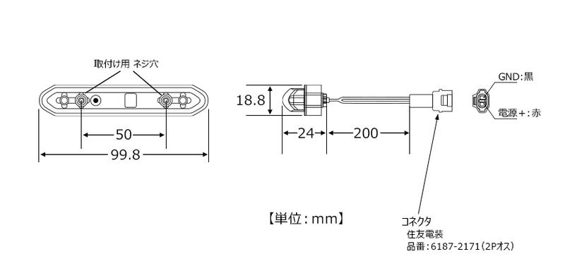 寸法図(コネクタ付)