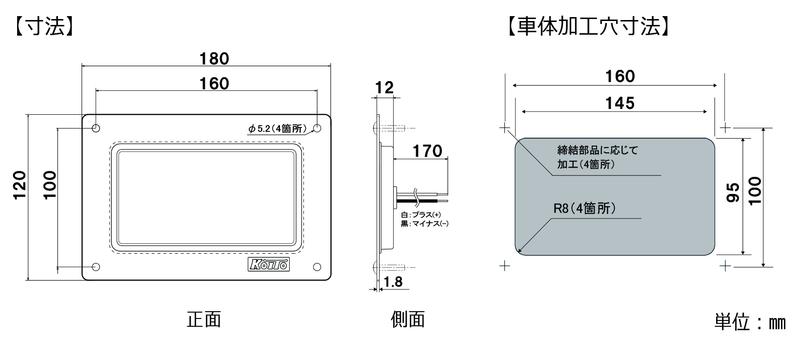 LEDカーゴランプⅡ  (平面タイプ)   寸法(mm)