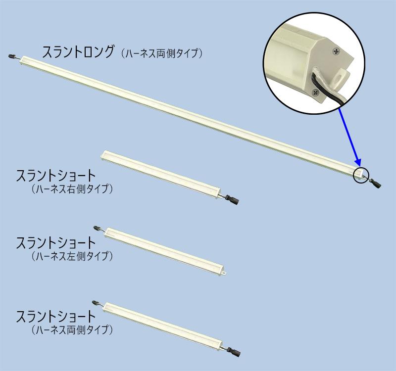 LEDラインライト   スラントタイプ