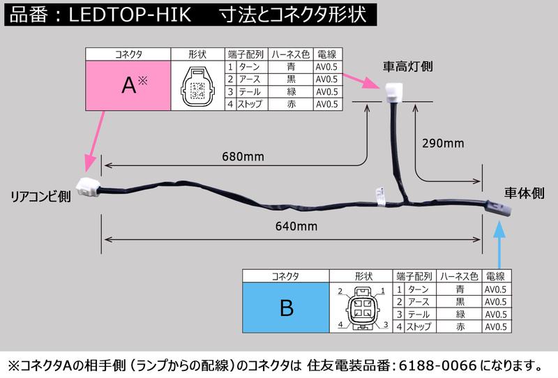 分岐ハーネス【LEDTOP-HIK】  (オプション)