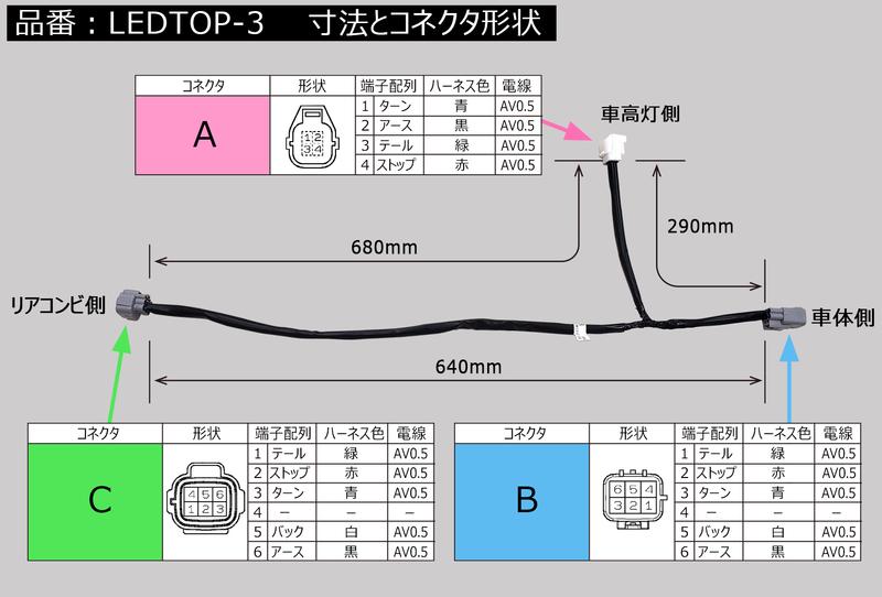 分岐ハーネス【LEDTOP-3】  (オプション)