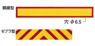 大型後部反射器   日本自動車車体工業会型  (S型)