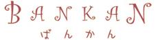 BANKAN ロゴ