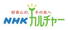 NHK文化センター町田教室 ロゴ