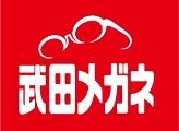 武田メガネ ロゴ