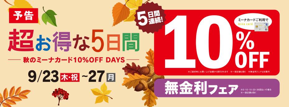 【予告】『超お得な5日間』 9/23(木・祝)~9/27(月)