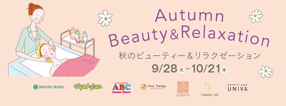 「秋のビューティー&リラクゼーション」9/28(火)~10/21(木)