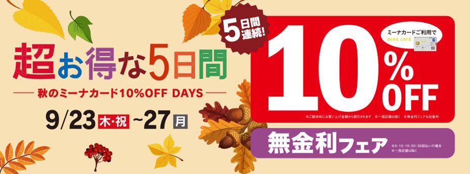 『超お得な5日間』 9/23(木・祝)~9/27(月)