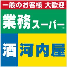 業務スーパー河内屋 ロゴ