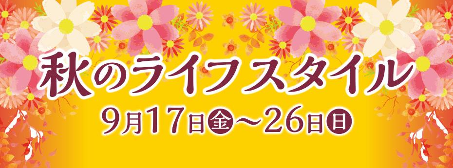秋のライフスタイル 9月17日(金)~26日(日)