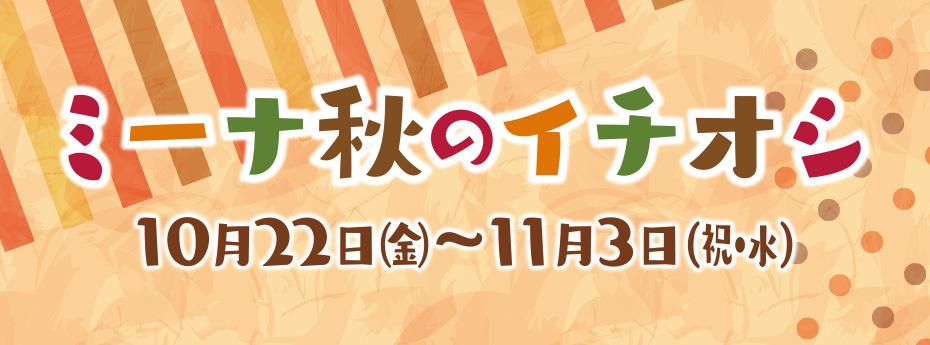 ミーナ秋のイチオシ 10/22(金)~11/3(祝・水)