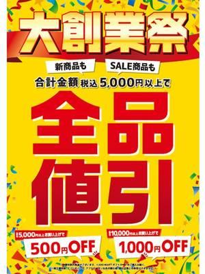 ・大創業祭