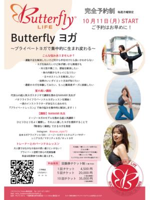 ・Butterfly ヨガ