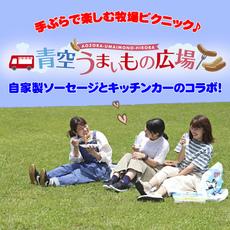 「青空うまいもの広場」でのんびりピクニック♪