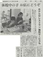 朝日新聞・静岡版に掲載いただきました。