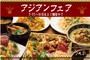 ぶどうの丘セノバ店【アジアンフェア】7/15〜開催します