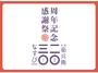 なすび総本店・草薙 茄兵衛 周年感謝祭