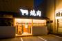 10月4日(月) 近江焼肉ホルモンすだく静岡店 オープン