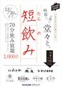 ◆人気企画が復活◆短飲み 70分 1000円(税別)