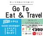 GoTo Eat&トラベル地域クーポン NASUBI GROUP全店で使用できます。