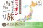 ぶどうの丘セノバ【ニッポンビュッフェの旅】8/8〜開催します