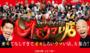 【TV出演情報】なすび総本店・日本テレビ・オモウマい店 でジャンボ海老フライをご紹介いただきます。