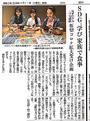『家族の絆SDGsで過ごすひと時』静岡新聞に掲載いただきました。