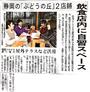 静岡新聞にぶどうの丘の取り組みを掲載いただきました。