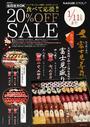 富士見寿司20%OFF SALE【コロナ禍に苦しむ水産業を食べて応援】