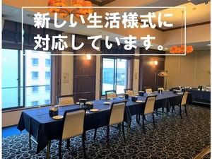 【ソーシャルディスタンス完全確保型】新しい生活様式対応した完全個室で安心のお食事プラン(少人数様向け)