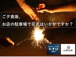 【夏休み限定!!】ご夕食後にお店の駐車場で花火を楽しみませんか?