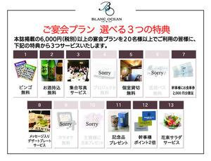 ★☆ご宴会プラン 選べる3つの特典☆★