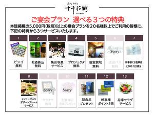 ☆★ご宴会プラン 選べる3つの特典☆★