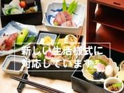 【新しい生活様式でご会食を】安心個室と個人盛り季節の三段和膳で愉しむご会食プラン 【120分飲み放題付き】
