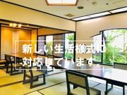 【完全換気で三密回避】新しい生活様式対応型 完全個室で安心のご会食プラン(少人数様向け)