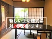 【2〜3名様専用個室】新しい生活様式対応型 完全個室で安心のご会食プラン