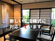【3〜4名様専用個室】新しい生活様式対応型 完全個室で安心のご会食プラン