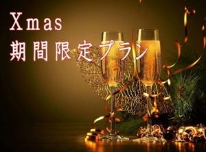 Christmas期間限定 スパークリングワインDE乾杯プラン【120分飲み放題付】
