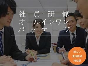 【研修〜懇親会までがひとつに】 社員研修オールインワンパッケージ *新しい生活様式対応型